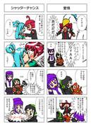 【UTAU】ネネのいる日々2【4コマ】