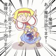【GIF】あーっ!魔理沙!あー困ります!