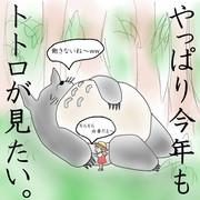 日本の夏、トトロの夏
