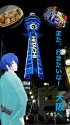 【旅のポスター選手権】また、行きたいな!大阪へ