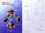 鉄球型(TNB)トゲトゲニーボル