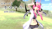 【MMD】有理式改変牛ゆかりver.1.3 /2014.10.29更新【配布】
