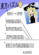 東方パズル⑪ 【三 文 字】パズル!