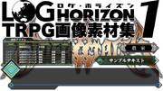 LHTRPG画像素材集1