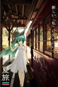 列車に揺られて【旅のポスター選手権】