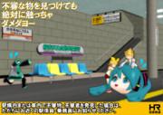 【MMD鉄道】不審物に触っちゃダメダヨー
