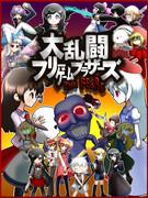 大乱闘フリーゲームブラザーズ THE FEARS
