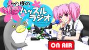 しゃん様の桃色ハッスルラジオ