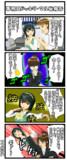 アイドルたちの幽波紋遊び