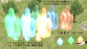 【MMDFEZ】クリスタル(配布)