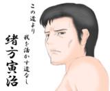 緒方寅治(空手小公子小日向海流より)