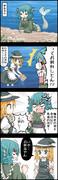 【四コマ】わかさぎ姫たんマジ魚類