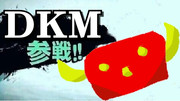 DKMくんスマブラに参戦
