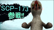 SCP-173参戦!!