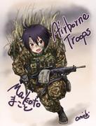 空挺まこちん
