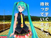 第2回は【秋のポスター選手権(仮)】開催したいなぁ~!