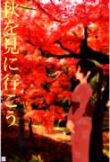 【秋のポスター選手権】秋を見に行こう