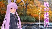 【秋のポスター選手権】 秋の逃避行