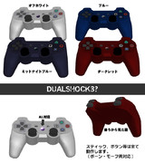 DUALSHOCK3風ゲームコントローラー配布