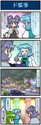 がんばれ小傘さん 1402