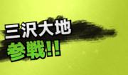スマブラforWiiU/DSに遊戯王GXの三沢大地参戦!!