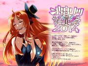 波音リツ誕生祭2014のお知らせ