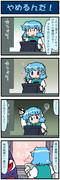 がんばれ小傘さん 1407