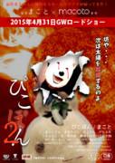 映画『ぴこぽん2』 予告ポスター