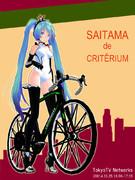 【秋のポスター選手権】サイタマでクリテリウム