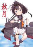 駆逐艦 秋月