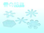 【3Dモデル】雪の結晶【配布あり】