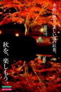 【秋のポスター選手権】水面に映る紅葉