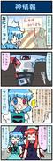 がんばれ小傘さん 1462