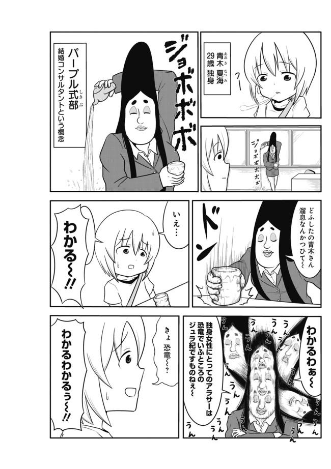 パープル式部 【よりぬき】第八...
