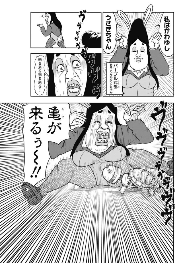 パープル式部 【よりぬき】第二...