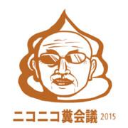 ニコニコ超会議2015の公式サイトやポスター、テレビCM、各種グッズなどに使用されます!