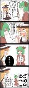 【四コマ】かましたれ!響子たん!!