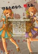 宝石皇女-EMBRYO-ポスター