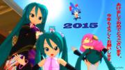 謹賀新年 2015