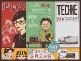 【Eテレ実況】怒涛の年明け