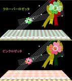 【ステージ配布】ロゼッタステージ1.0