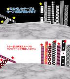 【ステージ配布】マスキングテープステージ