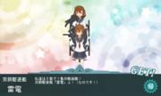 双胴駆逐艦「雷電」
