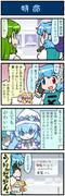 がんばれ小傘さん 1528