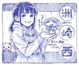 洲崎西、西ちゃんお誕生日絵