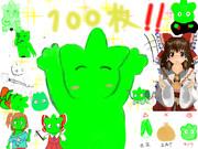 サンドラの大冒険100枚達成!!