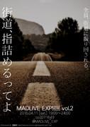 街道、指詰めるってよ MADLIVE EXP!!!!!vol.2