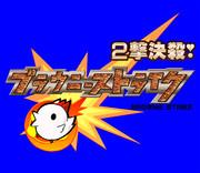 ラッキー☆ストライク.titlelogo