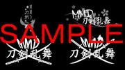 【MMD刀剣乱舞】ロゴ配布