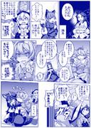 影狼ちゃんケモノ属性の悩み漫画④